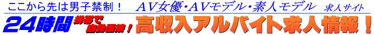 AV求人・AV女優募集・高収入アルバイト|GOLD(ゴールド)