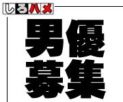 AV男優募集
