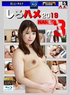しろハメ2019 Naked3(Blu-ray版)