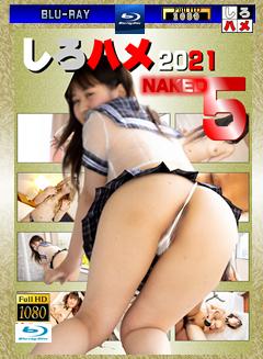 しろハメ2021 Naked5(Blu-ray版)