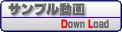 サンプル動画 Down Load